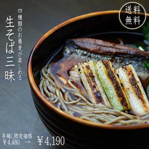生そば三昧セット(更科そば・やぶ細切り蕎麦・ごまそば・どば蕎麦)送料無料!|kissui