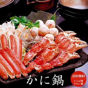 かに鍋セット(ずわいがに&たらば蟹)お歳暮やお中元などのギフトにも最適海鮮鍋セット kissui