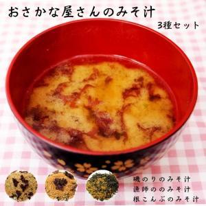 おさかな屋さんのみそ汁 3種セット (鯛鱗コラーゲン入り 磯の香りが存分に楽しめる味噌汁)|kissui