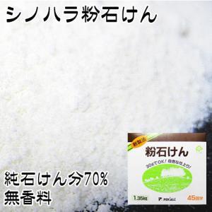 シノハラ粉石けん 1.35kg箱入(ペカルト洗濯用粉せっけん)環境に優しく原料は植物油脂だけを使用!|kissui