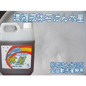 濃縮液体石けん 水星 2L(全自動洗濯機用)(ペカルト)|kissui