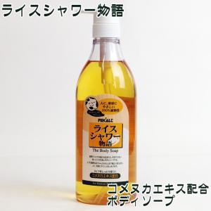 ライスシャワー物語(香料配合) 800ml(肌にやさしく、洗いごこちの良いボディソープ)(ペカルト)|kissui