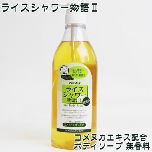 ライスシャワー物語(無香料) 800ml(肌にやさしく、洗いごこちの良いボディソープ)(ペカルト)|kissui