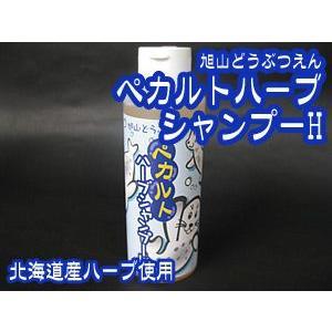 旭山どうぶつえん ペカルトハーブシャンプーH 150ml(石けんシャンプー)|kissui