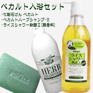 ペカルト入浴セット(ペカルト石鹸 120g、ペカルトハーブシャンプーH 400ml(石けんシャンプー)、ライスシャワー物語(無香料) 800ml)|kissui