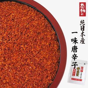 純日本産神出雲一味唐辛子 15g×10袋 純国産の唐がらしです 色艶が良く、風味豊かで辛味の中にも旨みがあるのが特徴です【メール便対応】 kissui