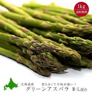 グリーンアスパラガス (M.L混合 1kg) 北海道産 アスパラ 送料無料※4月中旬頃から順次発送予定