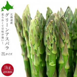 グリーンアスパラガス (2L 1kg) 北海道産 アスパラ 送料無料※4月中旬頃から順次発送予定