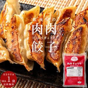 肉肉ギョウザ680g(50個入)蝦夷屋の肉肉餃子 (薄皮 生姜たっぷり 一口サイズ)ニンニク不使用 ニラ不使用【送料無料】 kissui