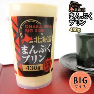 北海道まんぷくプリン430g 特大 ビッグ サイズ 北海道産牛乳使用 常温保存可 満腹 ジャンボ BIG カスタード ぷりん 北海道物産|kissui