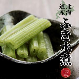やまぶき270g(北海道産)古くから日本人に親しまれてきた野菜を春の味覚として食卓にいかがでしょうか。(ふき水煮 ヤマブキ 山蕗フキ 山の幸 山菜)|kissui