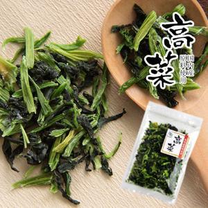 乾燥高菜20g(国内産原料使用)たかなを熱湯で戻すだけの保存野菜。(乾燥野菜 国産 保存食)アウトドアにも便利です!味噌汁の具にも重宝します。【メール便対応】|kissui