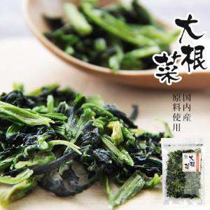 乾燥大根菜20g(国内産原料使用)だいこん菜を熱湯で戻すだけの簡単調理!(乾燥野菜 国産大根葉 保存食)味噌汁の具にも重宝します。【メール便対応】|kissui