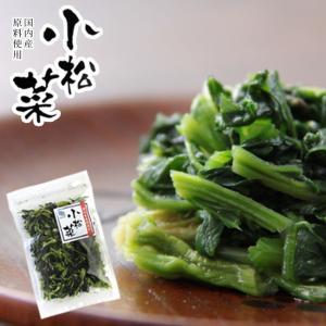 乾燥小松菜20g(国内産原料使用)こまつ菜を熱湯で戻すだけの簡単調理!(乾燥野菜 国産 保存食)アウトドアにも便利な常備食。【メール便対応】|kissui