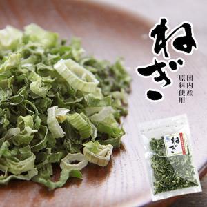 乾燥ねぎ6g(国内産原料使用)ネギを熱湯で戻すだけの簡単調理!(乾燥野菜 国産 保存食)アウトドアにも便利な常備食。味噌汁の具にも重宝します。【メール便対応】|kissui