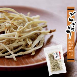 乾乾燥ごぼう20g(国内産原料使用)牛蒡の旨味、生野菜の食感、栄養、美味しさがそのまま食卓でお楽しみ頂けます 味噌汁の具にも重宝します。【メール便対応】|kissui