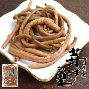 ぜんまい70g(国産ぜんまい水煮)(芽ばえの里)コリコリとした食感とクセのない味わいが美味しいゼンマイです。(山菜水煮 山菜 薇)|kissui