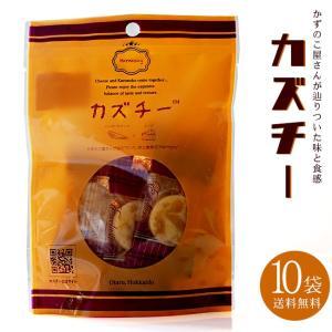カズチー10袋(一袋7粒入)燻製数の子×チーズ=カズチー(かずのこ屋さんが作ったおつまみ)味と食感のHarmony(坂上指原のつぶれない店で紹介)|kissui