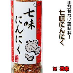 七味にんにく90g 3本セット(進化した七味唐辛子)とうがらしとニンニク(手作りにこだわっています)...