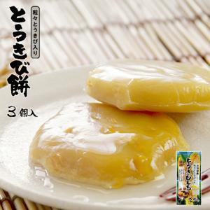 とうきび餅(3個入り)粒々とうきび入り。モチっとした食感ととうきびの粒々がより美味しく感じさせてくれます。焼くと一層美味しくなります【メール便対応】|kissui