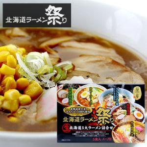内容量:めん(120g×5食)、スープ5袋  原材料:めん/小麦粉、小麦たん白、卵白、食塩、植物油脂...