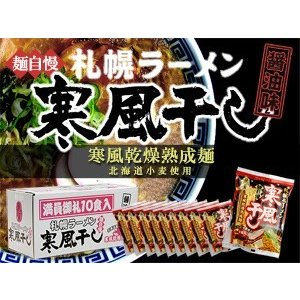 札幌ラーメン寒風干し900g(10食入り)(醤油味)(麺自慢)(北海道産小麦使用)スープ付(しょうゆ味らーめん)寒風乾燥熟成麺(乾麺)|kissui