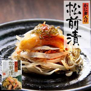 かに身入り松前漬200g 蟹の女王と呼ばれる(ズワイガニ)を用い海の三宝といわれる(いか)(昆布)(数の子)で造り上げた逸品です。 |kissui