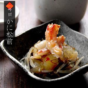 吟撰かに松前200g(北海道産昆布・前浜産するめ使用)甘く、華やかな旨味のかに松前漬の風味をお楽しみください。ズワイガニ 郷土料理 お酒の肴|kissui