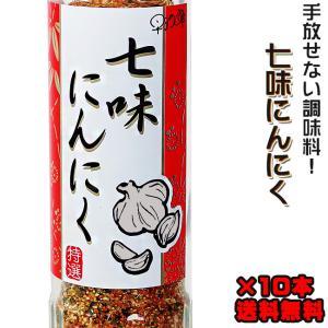 七味にんにく90g10本セット(進化した七味唐辛子)とうがらしとニンニク(手作りにこだわった)調味料...