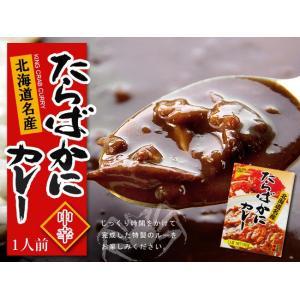 たらばかにカレー180g(北海道名産)北の海で獲れたタラバ蟹の旨味をいかしたシーフードカレーです。(中辛 タラバガニ レトルトカレー 1人前)|kissui