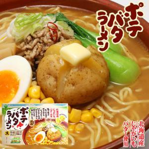 内容量:めん(120g×4食)480g、スープ(50g×2、44g×2)188g、バター入りゆでじゃ...