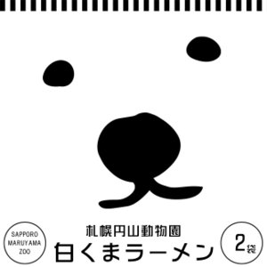 札幌円山動物園白クマ塩ラーメン10食セット 大人気シロクマラーメン(マツコさんも絶賛 白くま塩らーめん)白熊塩ラーメンはギフトにも最適|kissui
