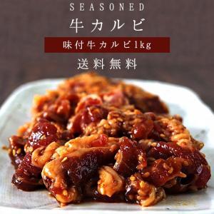 味付牛カルビ1kg(業務用サイズ)牛肉 味付けカルビ 味付きカルビ(牛バラ肉 カット済み)焼肉 牛丼 バーベキュー 肉丼 カルビ丼(送料無料)|kissui