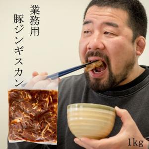 豚ジンギスカン 1kg(味付 業務用サイズ)北海道郷土料理の成吉思汗 豚丼やしょうが焼きにも 簡単、美味しい ジンギスカン!(バーベキュー 海 花見)|kissui