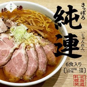 さっぽろ純連 味噌味3食 醤油味3食 計6食入り札幌じゅんれん みそ味 しょうゆ味味噌ラーメン 醤油ラーメン(6食詰合せ ラーメンセット)|kissui