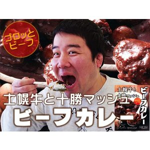 しほろ牛と十勝マッシュビーフカレー260g(北海道十勝地方の士幌牛ととかちマッシュルーム)おいしい牛肉とマッシュルームを使用(ゴロッとビーフ)|kissui