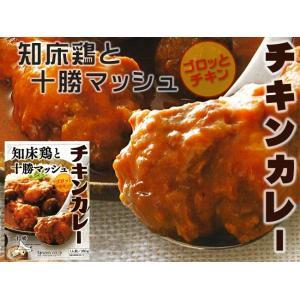 知床鶏と十勝マッシュチキンカレー360g(北海道十勝地方の知床鶏と十勝マッシュルーム)おいしい鶏肉とマッシュルームを使用(ゴロッとチキン)ご当地カレー|kissui