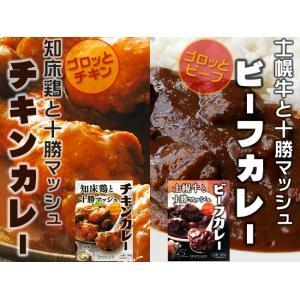 十勝カレー2種セット知床鶏のチキンカレー 士幌牛のビーフカレー(北海道とかち地方のかれーセット)シレトコ名産トリ肉とシホロ名産のぎゅうにくご当地カレー|kissui