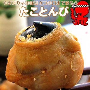 たこトンビ200g タコ燻製品 蛸の口の珍味 蛸とんびは通好みのチンミ(タコとんび)別名カラストンビ 酒の肴 稚内  水だこ みずだこ 水蛸 宗谷|kissui