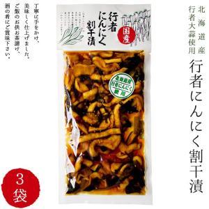 行者にんにく割干漬×3袋≪北海道産行者ニンニク使用≫行者ニンニクの風味がきいた割干しょうゆ漬けです。歯ごたえがクセになるおすすめ|kissui