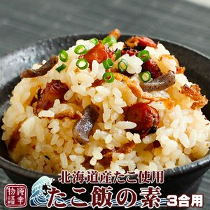 たこ飯の素(北海道産たこ使用)海幸物語 生姜入りのタコ飯(蛸の旨みとショウガの香りが効いた上品な味わい)蛸飯3合用 醤油ベースの味付け稚内 水だこ|kissui
