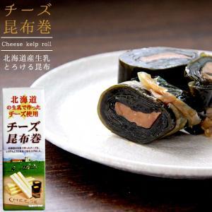 チーズ昆布巻 150g(中箱)北海道産コンブで仕上げた生乳で作ったチーズをこんぶ巻に致しました。ご贈答用にも人気の味わいをご家庭でどうぞ。|kissui
