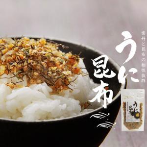うに昆布85g 雲丹とこんぶの相性抜群 炊き立てのご飯と一緒にお楽しみください。(生ふりかけ ごはんの友 ウニコンブ フリカケ)|kissui