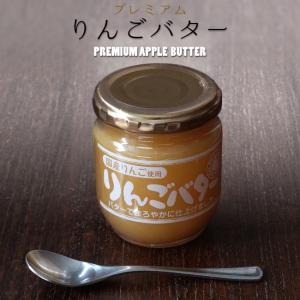 りんごバター200g(プレミアムリンゴバター)国産の林檎を使用 リンゴジャム(パンやヨーグルト・アイスクリーム・ドレッシングとして)バターりんご|kissui