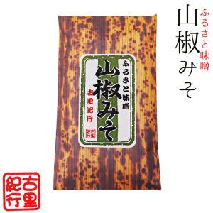 山椒みそ140g(ふるさと味噌)サンショウミソきゅうり、山椒味噌おでん(風味良く美味しい味噌)調味料としても!(さんしょう味噌)古里紀行  おかずみそ|kissui