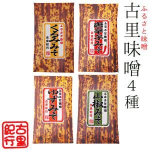 古里味噌4種各140g(くるみみそ)(唐辛子みそ)(ゆずみそ)(山椒みそ)味噌おでん 調味料としても!(辛いミソから甘いミソ迄)おかずみそ|kissui