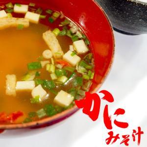 かにみそ汁 6袋入り(蟹肉入で風味絶品)贅沢旨みだし 蟹の即席味噌汁 お手軽なのに本格派カニミソ汁 粉末みそしる【メール便対応】|kissui