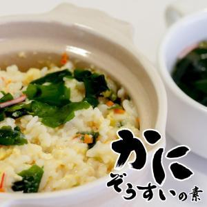 かにぞうすいの素 5袋入り【自慢の旨味だし】風味豊かなだしの入った蟹ぞうすい ご飯と卵ですぐ出来る即席蟹雑炊の素|kissui