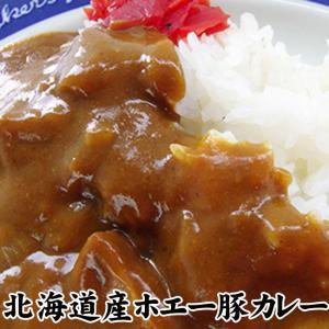 北海道産ホエー豚カレー×2個セット(北海道産ホエーぶた使用)(中辛)medium spicy Hokkido Whey Pork Curry ご当地カレー|kissui