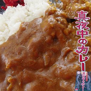 真夜中のカレー×2個セット(うなぎの肝のカレー)国産ウナギの肝使用(中辛)鰻の肝を使用し、じっくり煮込んでカレーにしました。 ご当地カレ|kissui